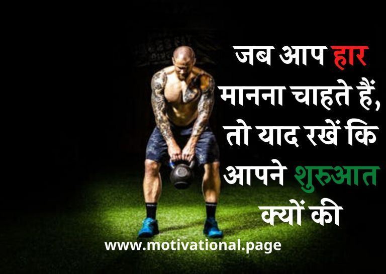 À¤¬ À¤¡ À¤¬ À¤² À¤¡ À¤— À¤œ À¤® À¤ªà¤° À¤• À¤Ÿ À¤¸ Gym Body Building Motivational Quotes In Hindi Mo In 2020 Bodybuilding Motivation Quotes Gym Motivation Quotes Motivational Quotes In Hindi