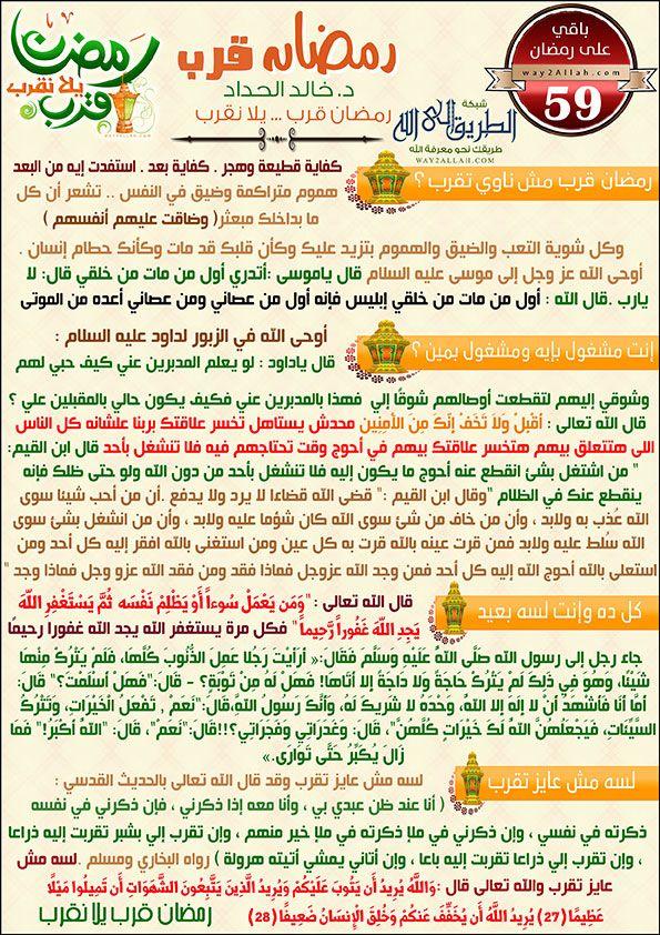 رمضان قرب يلا نقرب تصـــــــــاميـــــــــــ ــم الحملة Islam Journal Bullet Journal