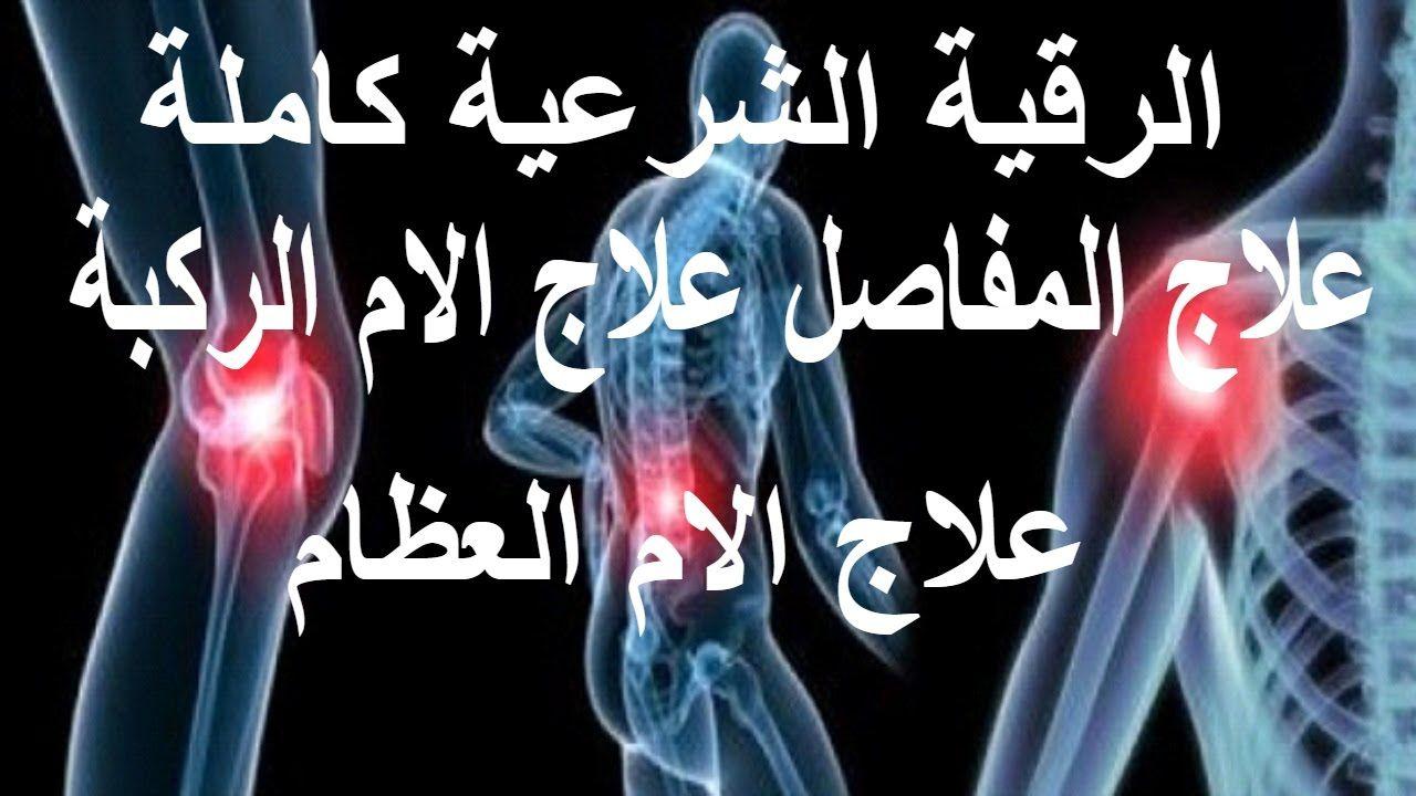 الرقية الشرعية كاملة علاج المفاصل الام العظام الام الركبة