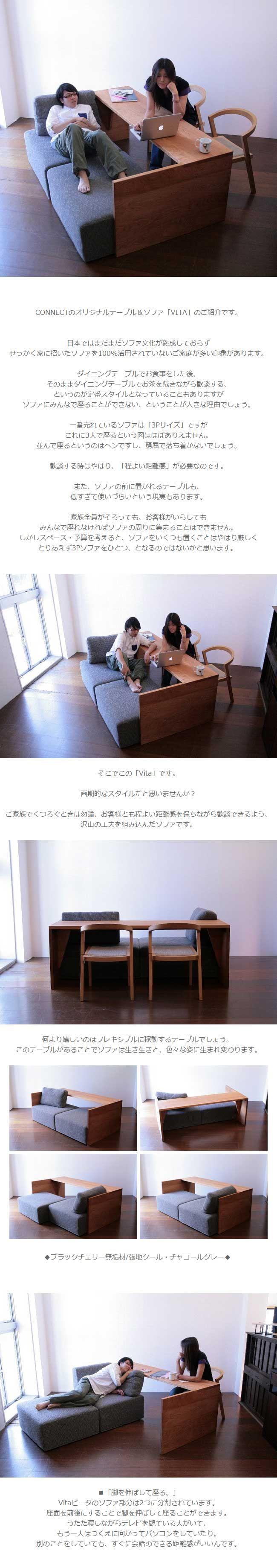 楽天市場 着後レビューで 5 Off クーポンget ソファ テーブルvita 受注生産 国産 Cnt S Vita Connect Web ソファ テーブル インテリア 家具 ソファ