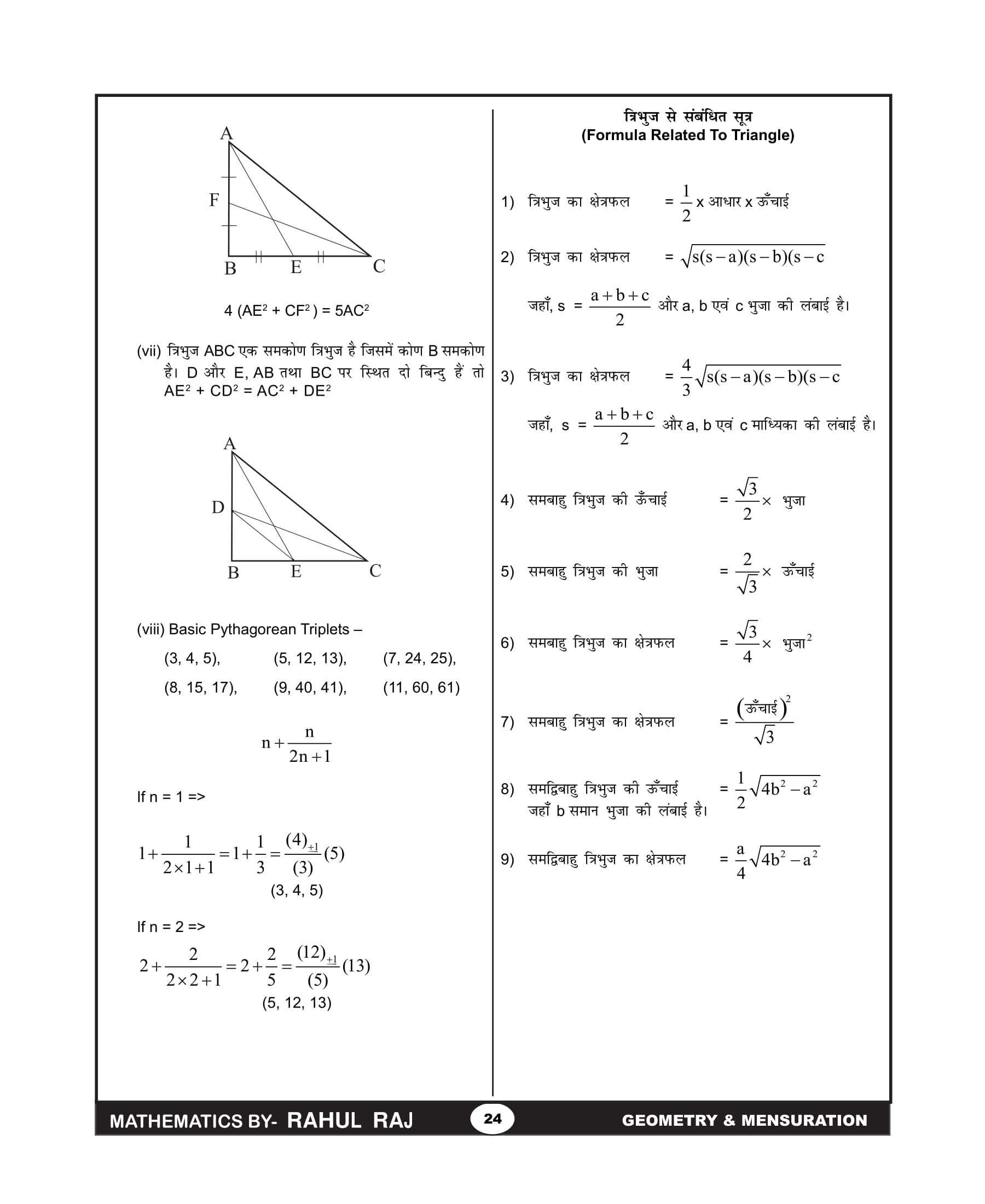 Mensuration Formula Download For Any Competitive Exam