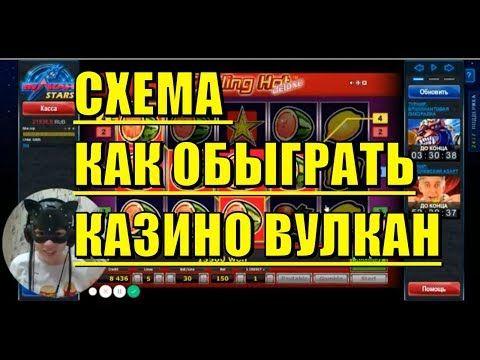 Вулкан казино обмануть рулетка настоящих денег