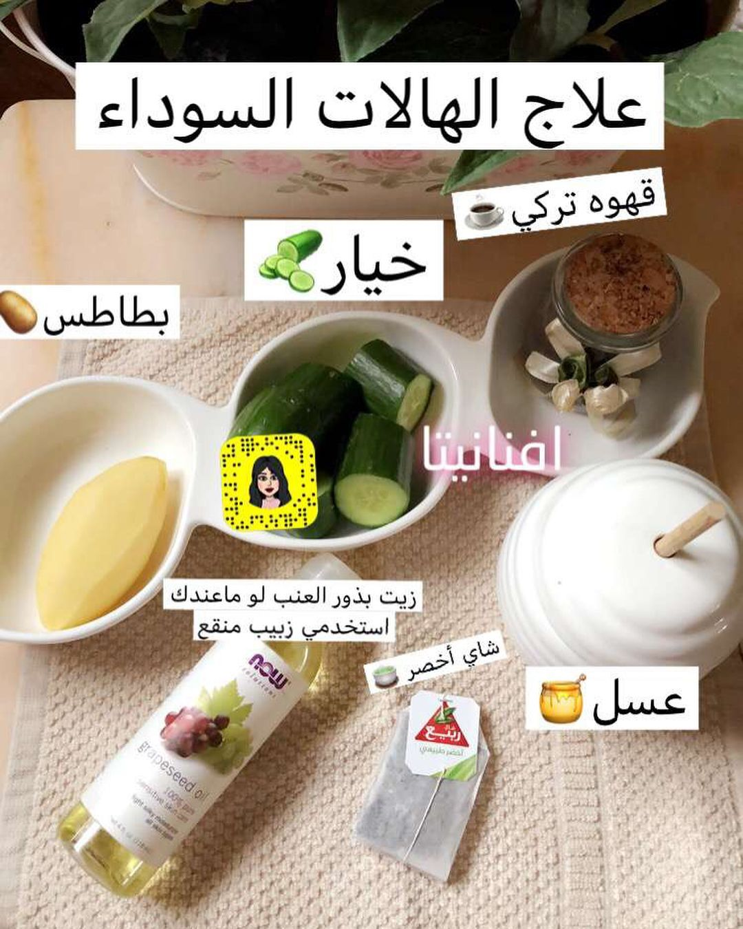 اخفاء الهالات الطريقه هاذي اتبعيهااقل من شهر وشوفي كيف تخف مااتمسى افنان اذا مااختفت بشك Beauty Skin Care Routine Skin Care Recipes Beauty Recipes Hair