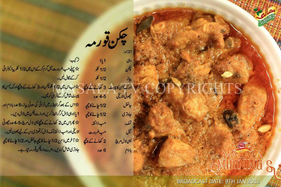 chicken white korma recipe by chef zakir cake