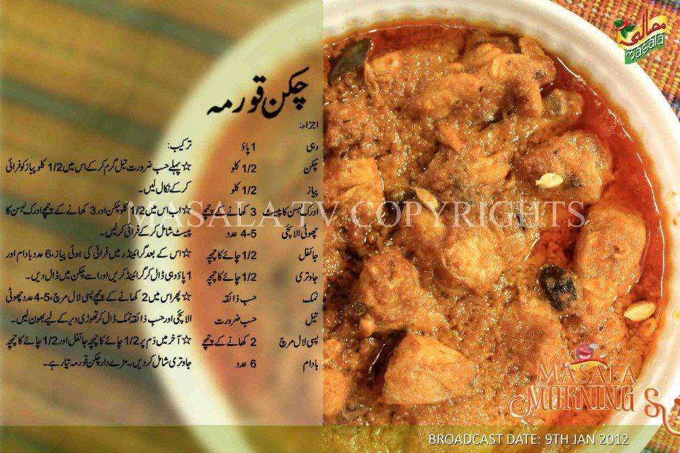 Chicken Korma Masala Tv Morning Recipe Chicken Korma Recipe Urdu
