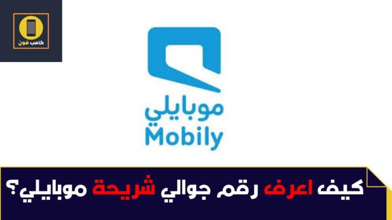 كيفية معرفة رقم موبايلي السعودية بالتفصيل 2020 Letters