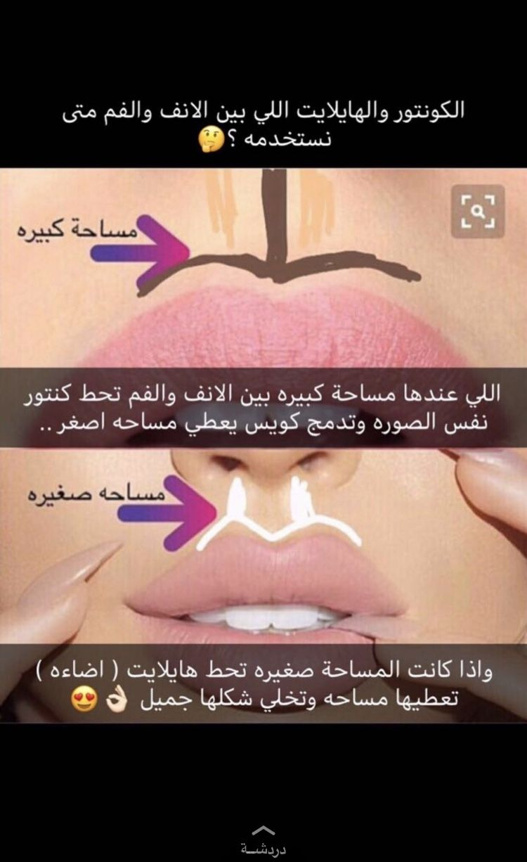 Pin By Sarah On نصائح Learn Makeup Special Makeup Makeup Lessons