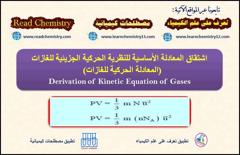 اشتقاق المعادلة الأساسية للنظرية الحركية الجزيئية للغازات المعادلة الحركية للغازات Chemistry Reading Kinetic