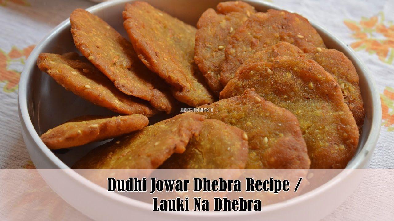 Gujarati dudhi jowar dhebra in hindi dudhi na dhebra recipe gujarati dudhi jowar dhebra in hindi dudhi na dhebra recipe magic forumfinder Image collections