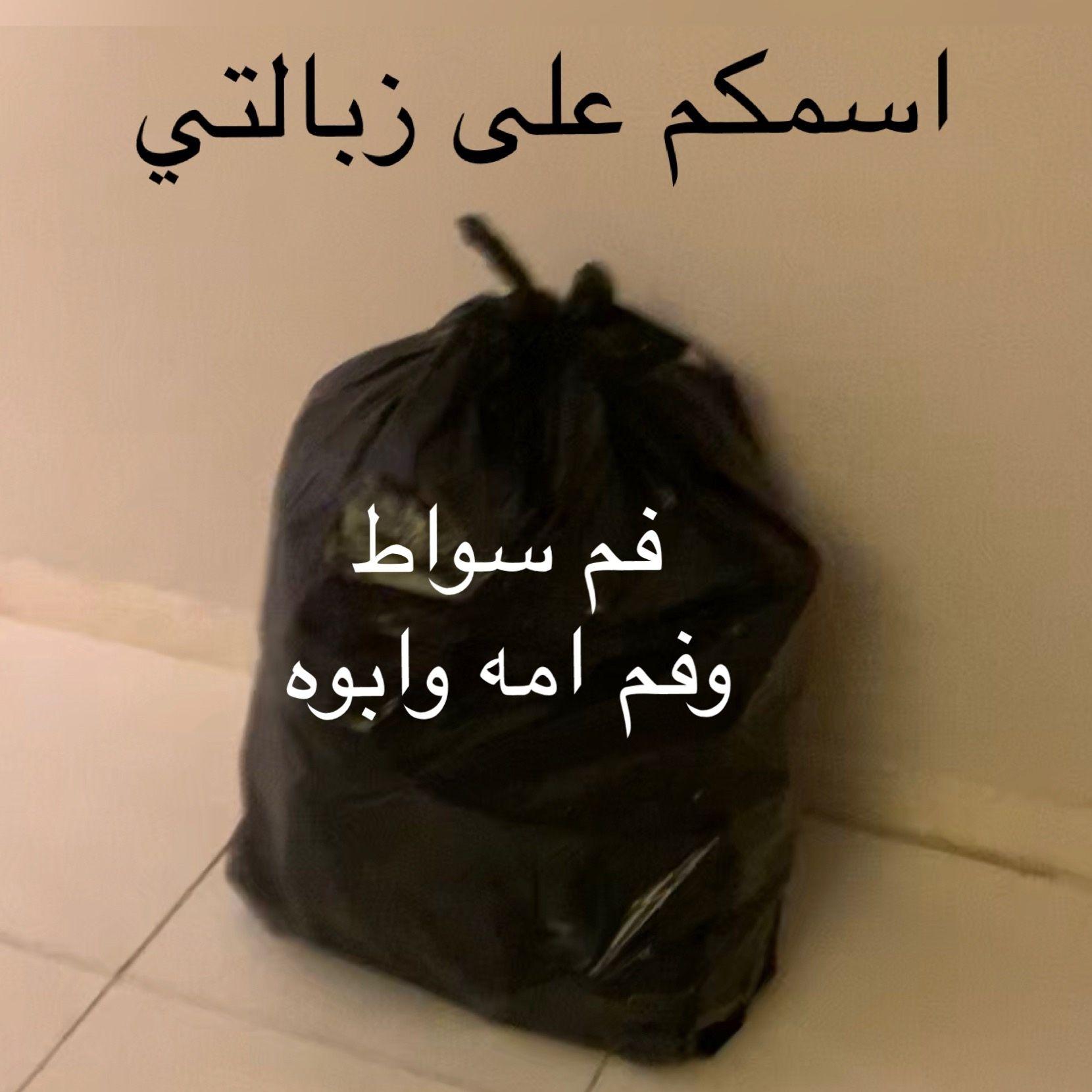 Pin By ليلى On ابراهيم اباحيه With Images Laundry Bag Laundry