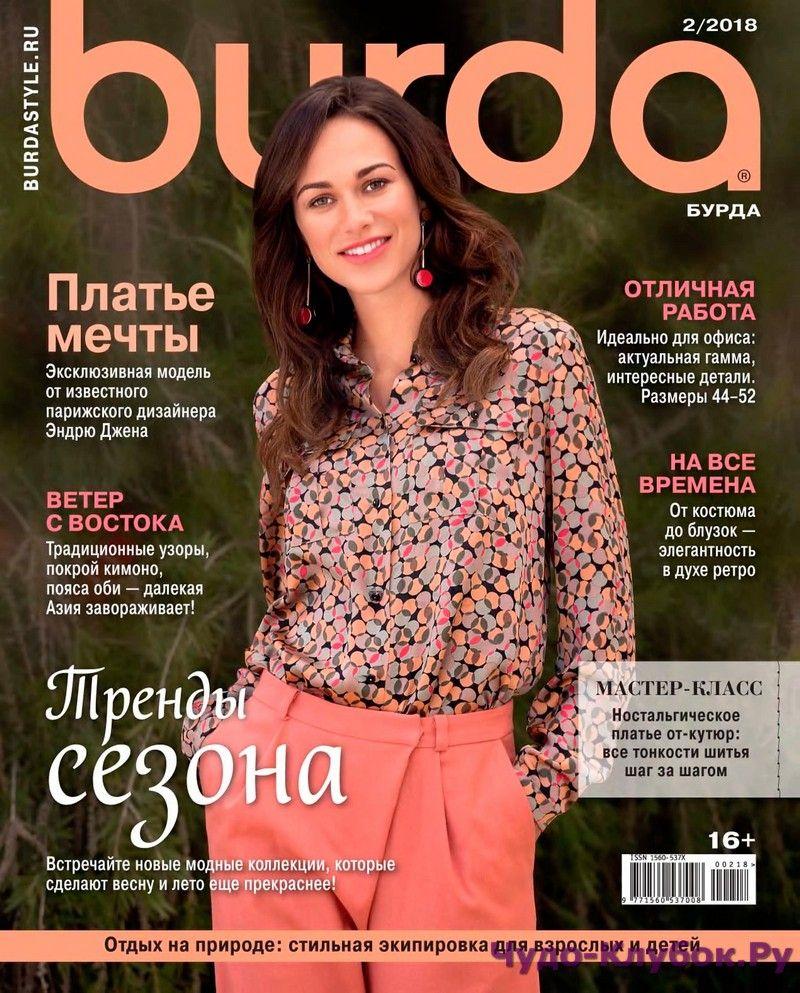 журнал Burda 2 2018  b40abf368e21d