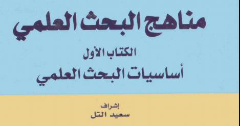 تحميل كتاب مناهج البحث العلمي موفق الحمداني Pdf برابط مباشر مفاهيم اساسية في البحث العلميpdf البحث النوعي Scientific Research Methods Research Methods Books