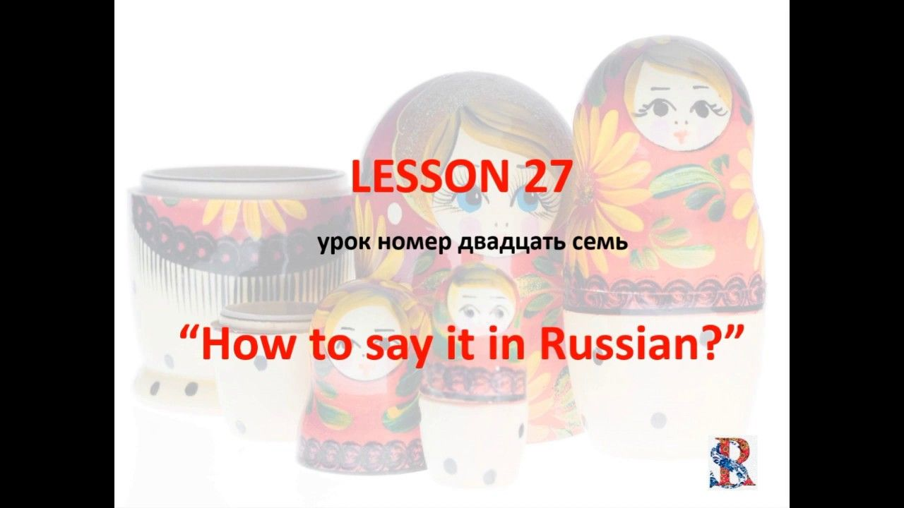 """Lesson 27 """"How to say in Russian...?"""" in 2020 How to"""