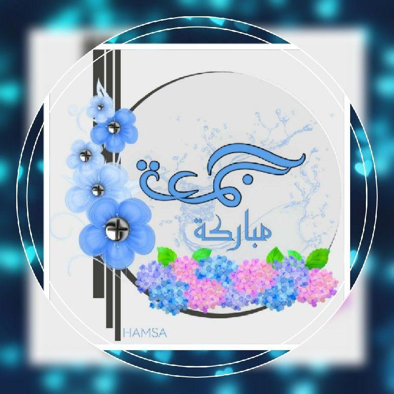 Pin By Karima El Fadili On Special Joumou3a Romantic Love Quotes Floral Border Design Romantic Love