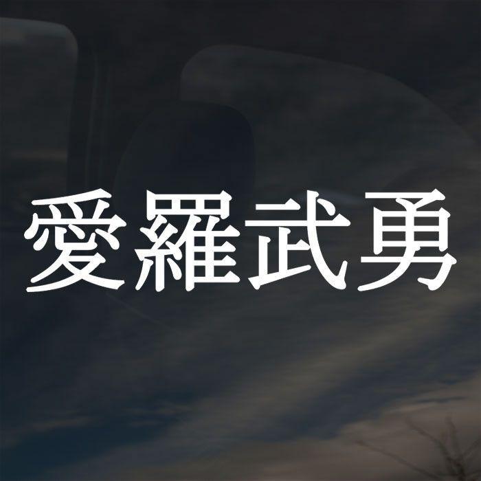 Kanji I Love You Japanese Symbols Pinterest Car Stickers