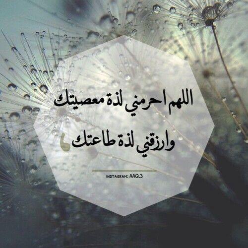 اللهم احرمني لذة معصيتك وارزقني لذة طاعتك Arabic Quotes Islam Quotes