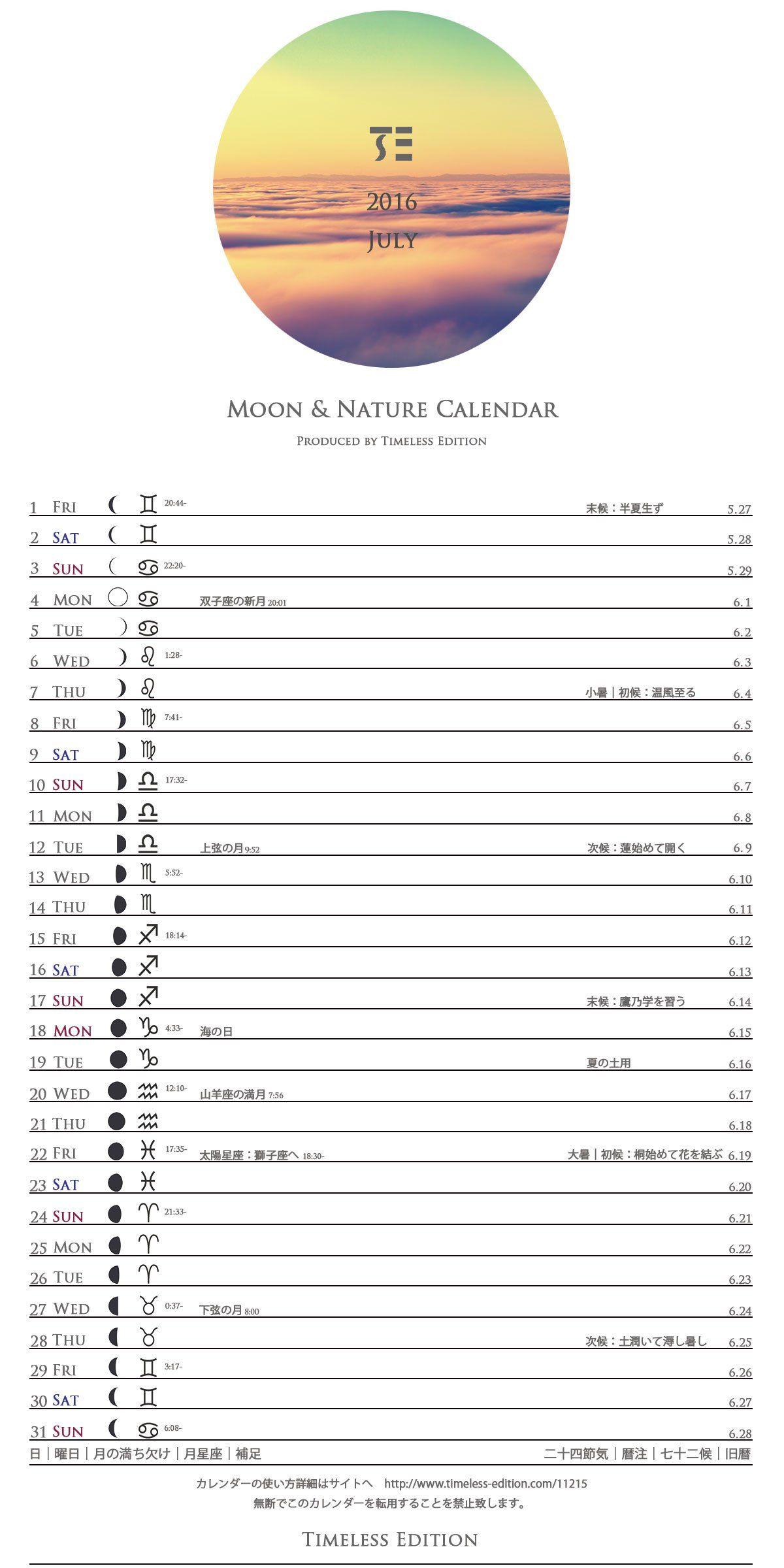 月と旧暦のカレンダー 月の満ち欠け 新月 満月 月星座 月齢などが分かる カレンダー 月の満ち欠け カレンダー 月
