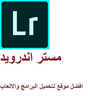 تحميل برنامج Adobe Photoshop Lightroom لايت روم 2020 للكمبيوتر كامل مجانا من ميديا فير Photoshop Lightroom Adobe Photoshop Lightroom Photoshop