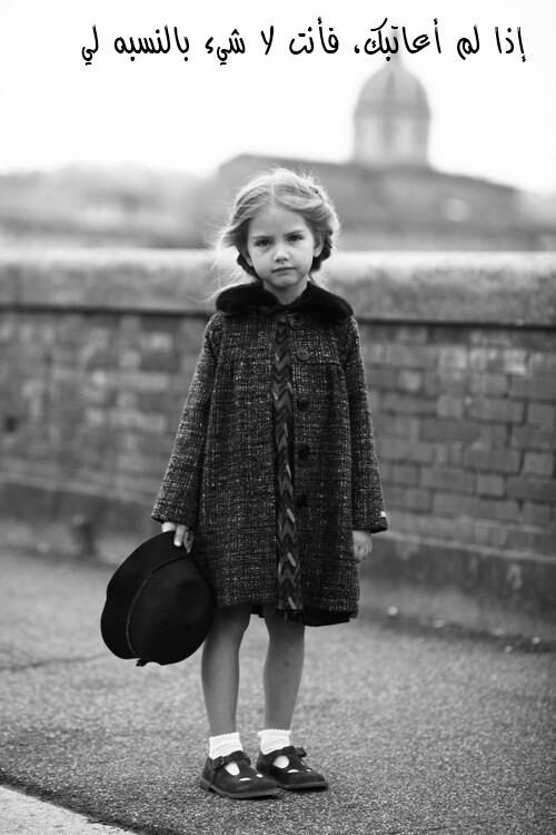 صور عتاب كلام ورسائل وشعر عتاب صور مكتوب عليها كلام عن العتاب والزعل أقوي صور عتاب للحبيب صور عتاب ح Little Girl Fashion Childrens Clothes Kids Fashion