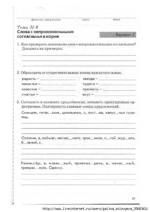 Спиши.ру 4 класс русский язык