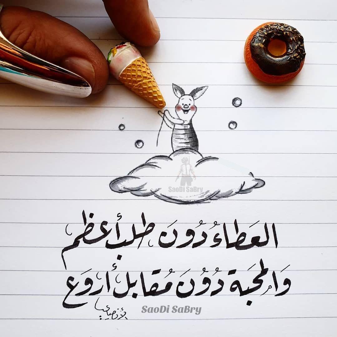 العطـــــــــــــاء دون طلب Wedding Quotes Beautiful Arabic Words Islamic Posters