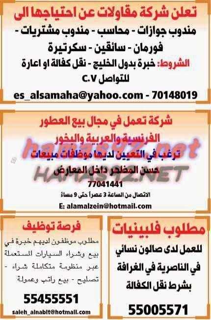 وظائف خالية مصرية وعربية وظائف خالية من جريدة الشرق الوسيط قطر الاحد 21 09 Airline Periodic Table Event Ticket