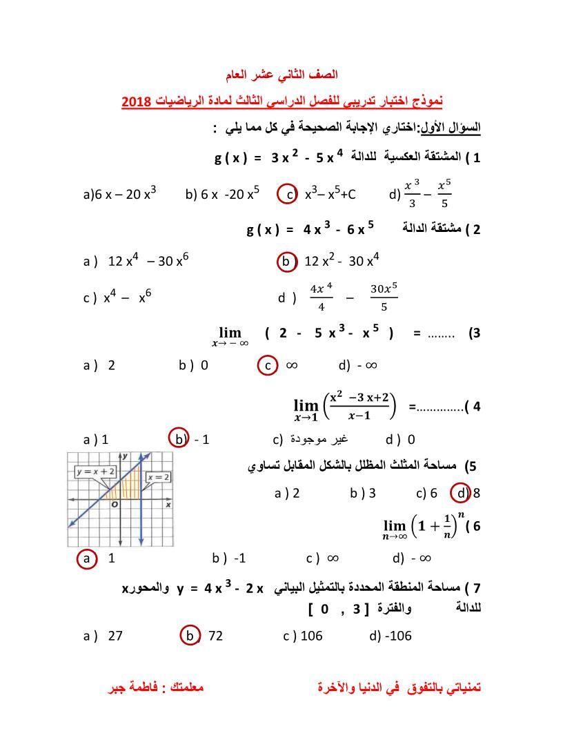 الرياضيات المتكاملة نموذج اختبار تدريبي للصف الثاني عشر عام مع الإجابات Math Math Equations