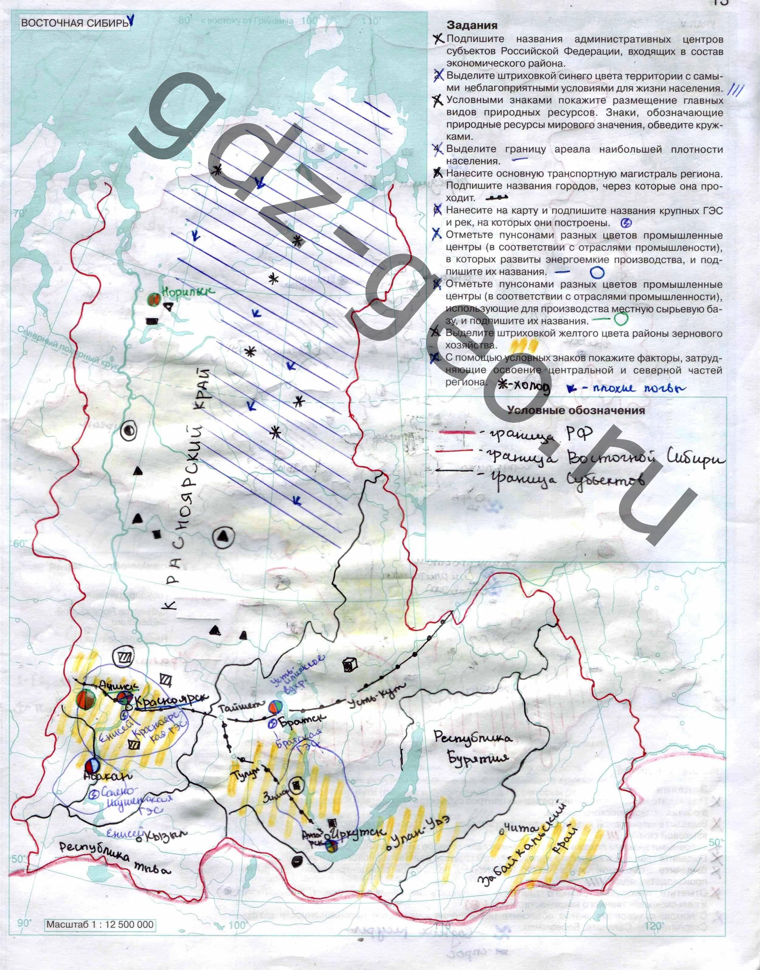 Решебник по рабочей тетради география 9 класс сиротин