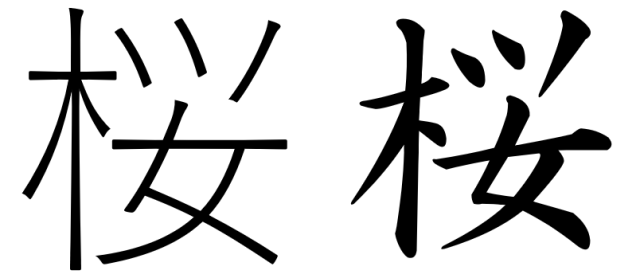 How To Write Sakura In Japanese And Why It S Written That Way Soranews24 Japanese Sakura Sakura Tattoo