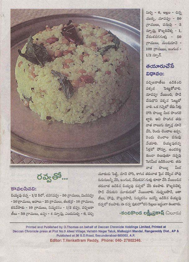 Telugu vantalu telugu recipes vantakalu pachhi batanila tho telugu vantalu telugu recipes vantakalu pachhi batanila tho variety pulihora pachhi batani ccuart Gallery