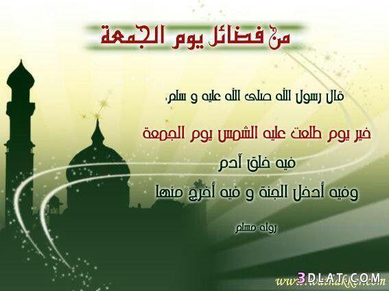 من فضائل يوم الجمعة Incoming Call Screenshot Movie Posters Islam