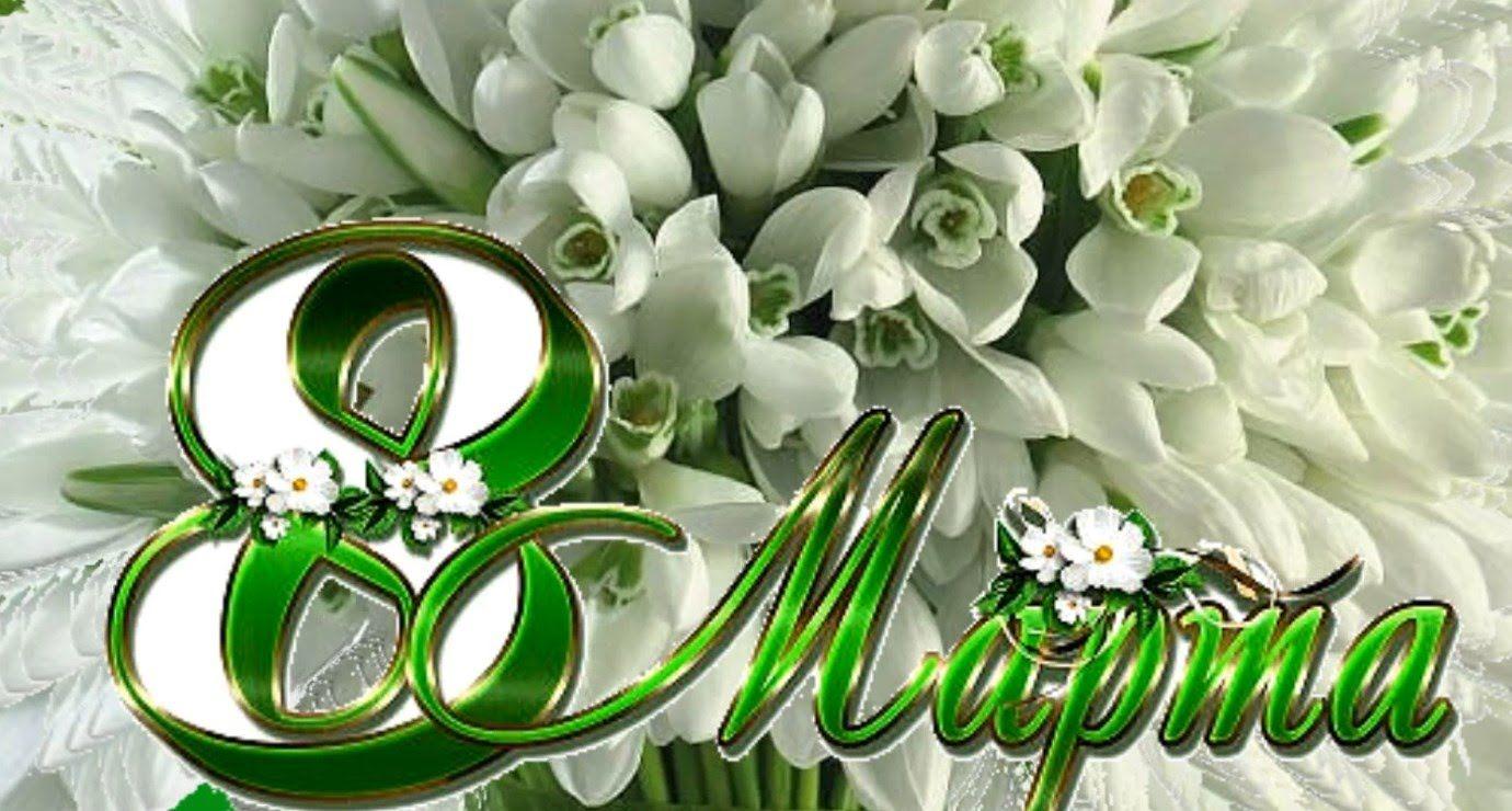 Поздравление с 8 марта Видео открытка   Март, Открытки, Видео