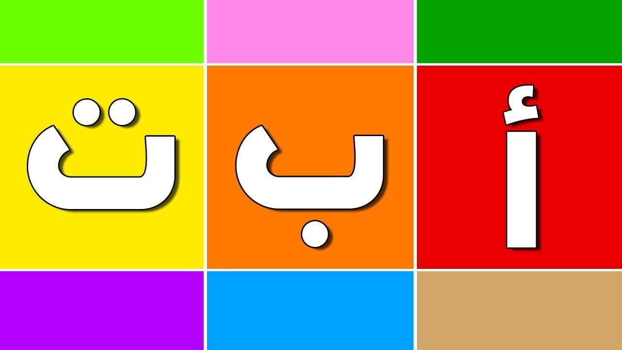 تعليم الاطفال حروف الهجاء العاب اطفال تعليمية تعلم الحروف العربية The Kindergarden Gaming Logos Logos