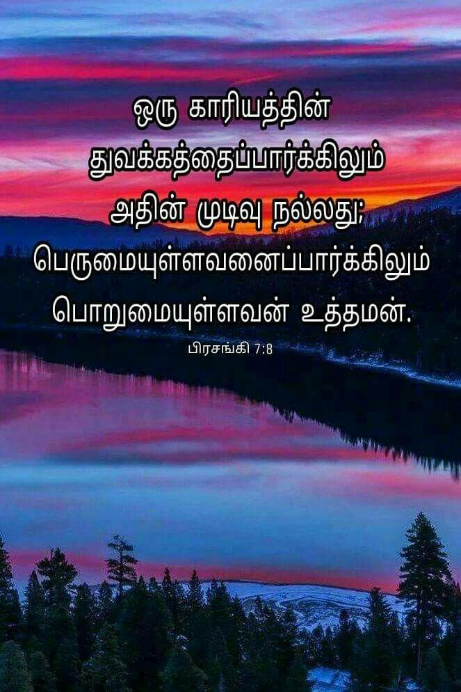 Bible Scripture Friendship About