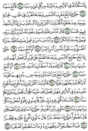 The Holy Quran القرآن الكريم Koran Kareem Holy Quran Koran Quran Verses