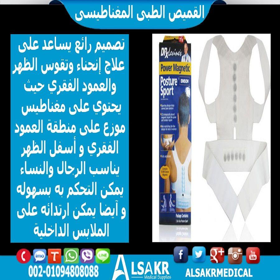 Posture Sport القميص الطبى المغناطيسى لكل من يعانى من الم الفقرات القميص الطبى المغناطيسى لعلاج فقرات الظهر Power Magnetic هو الحل يرتبط أ Clu Power Postures
