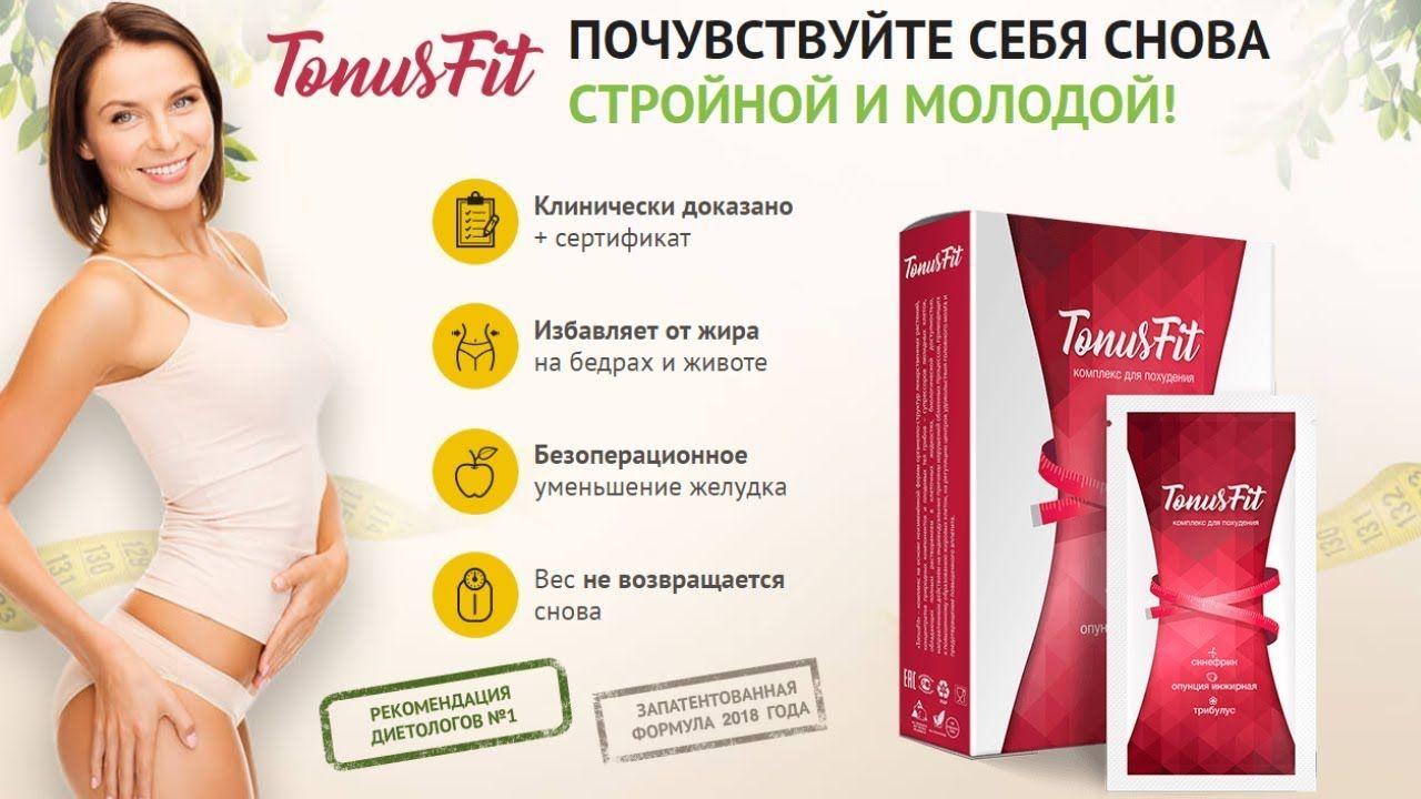 тонус фит реальные для похудения