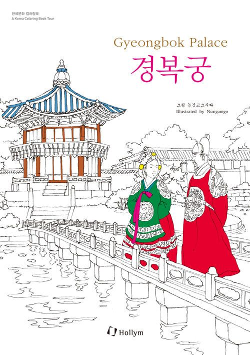 Gyeongbok Palace Coloring Book For Adults By Hollym Colouring Korean Culture Trip 9788970949659 9StyleBooks On Etsy