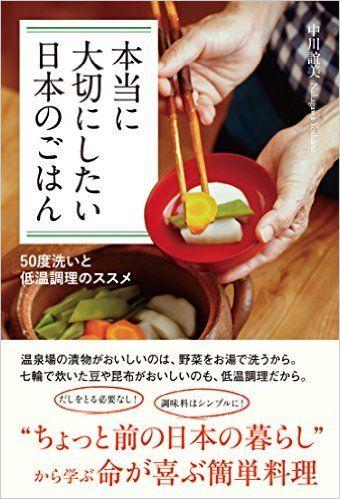 本当に大切にしたい日本のごはん:50度洗いと低温調理のススメ | 中川誼美 | 本-通販 | Amazon.co.jp