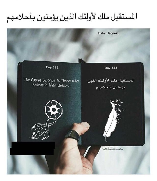 Pin By Zozo On اقتباس عربي Black Books Quotes Arabic Quotes With Translation Arabic Quotes