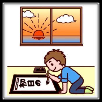 การเขียนลายมือครั้งแรกของเด็กๆ (Kakizome) : marumura.com