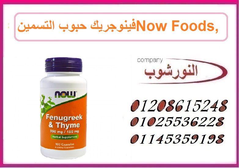 فينوجريك حبوب التسمينnow Foods Convenience Store Products Fenugreek Pill