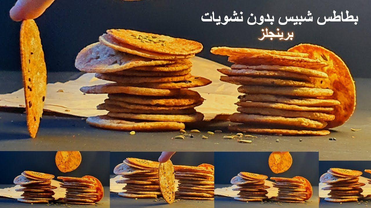 سناكس 3 مقادير برينجلز بطاطس شبيس بدون نشويات بديل رائع للخبز في الكيتو دايت والو كارب بدون بيض Food Sausage Vegetables