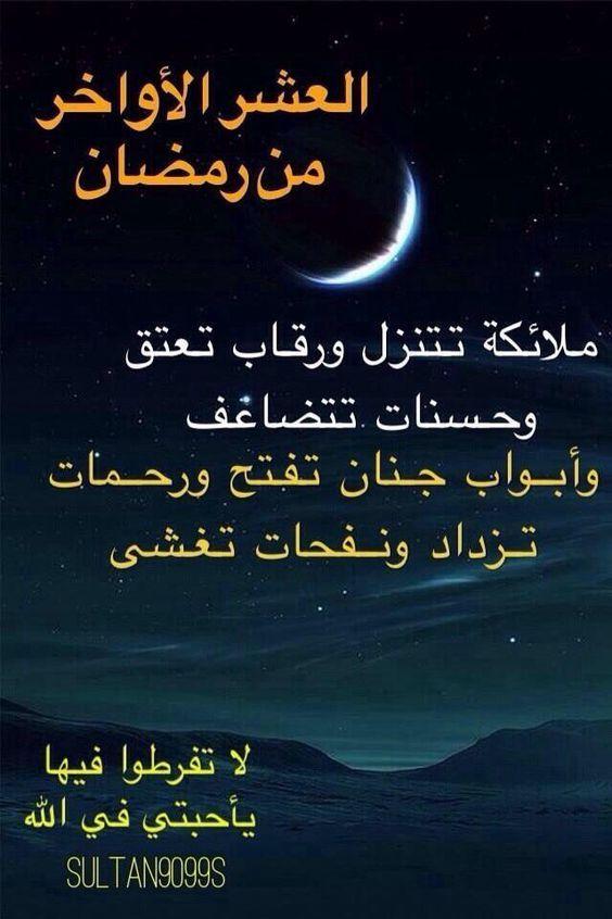 العشر الأواخر من رمضان Ramadan Quotes Ramadan Prayer Islamic Quotes