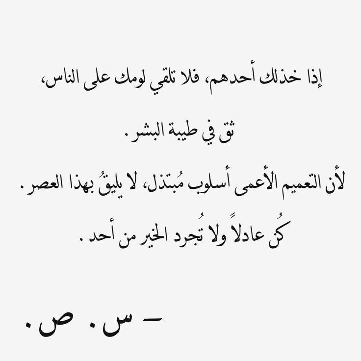 التعميم الاعمى اسلوب مبتذل بالعربي Arabic Quotes Mood Quotes Arabic Words