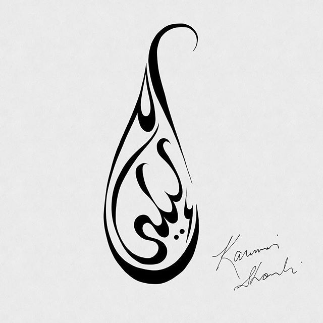 Um Laila ام ليلى Here Is The Request I Received My Daughter Laila Was Born In Bahrain We Lived There For 7 Year Calligraphy Name Caligraphy Art Name Design