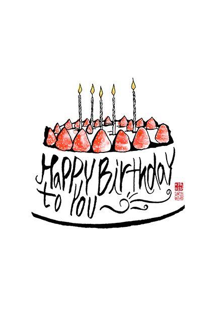 Calligraphy happy birthday to you