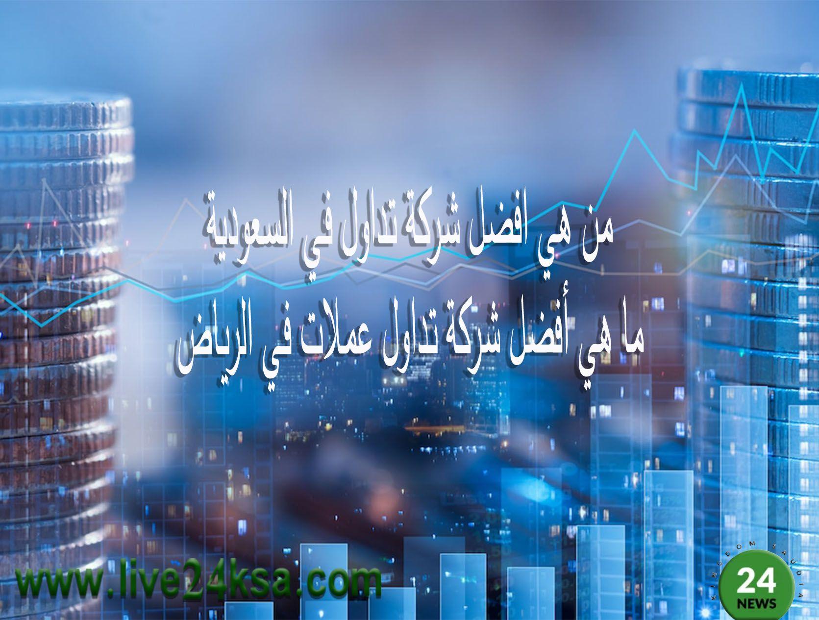 من هي افضل شركة تداول في السعودية ما هي أفضل شركة تداول عملات في الرياض In 2020 Neon Signs Neon Blog Posts