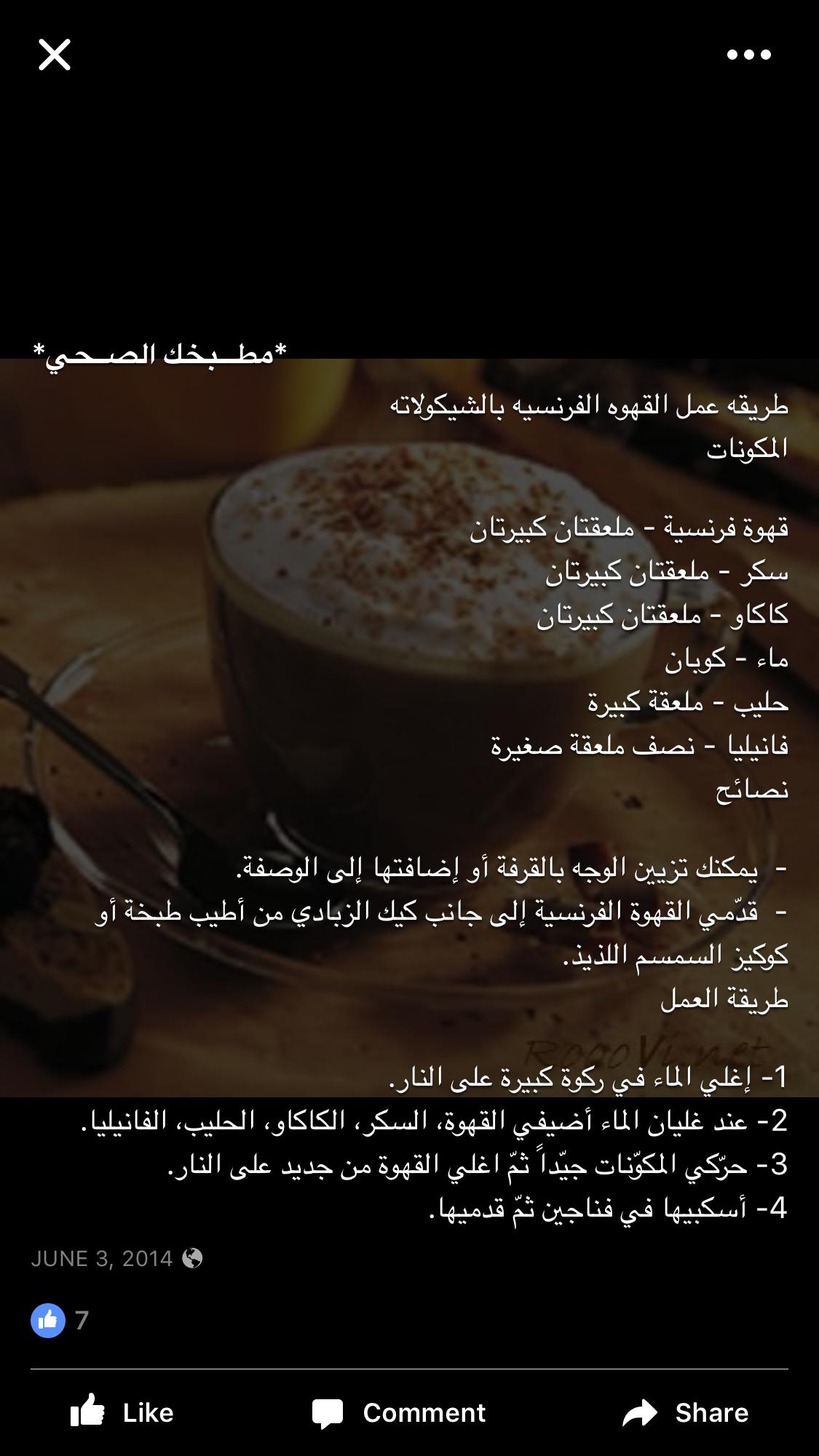 القهوه الفرنسيه بالشوكولاته Coffee Recipes Arabic Food Food Recipies