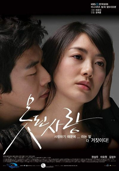 korean drama bad love a melodrama but has twisting story till the end great 2 watch